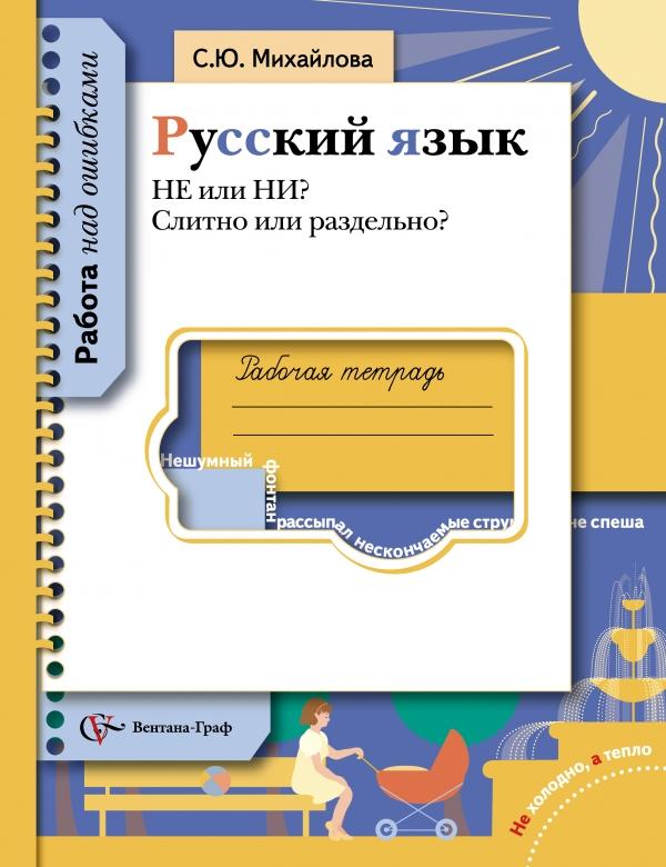 Русский язык. НЕ или НИ? Слитно или раздельно? 5-11кл. Рабочая тетрадь. Изд.1