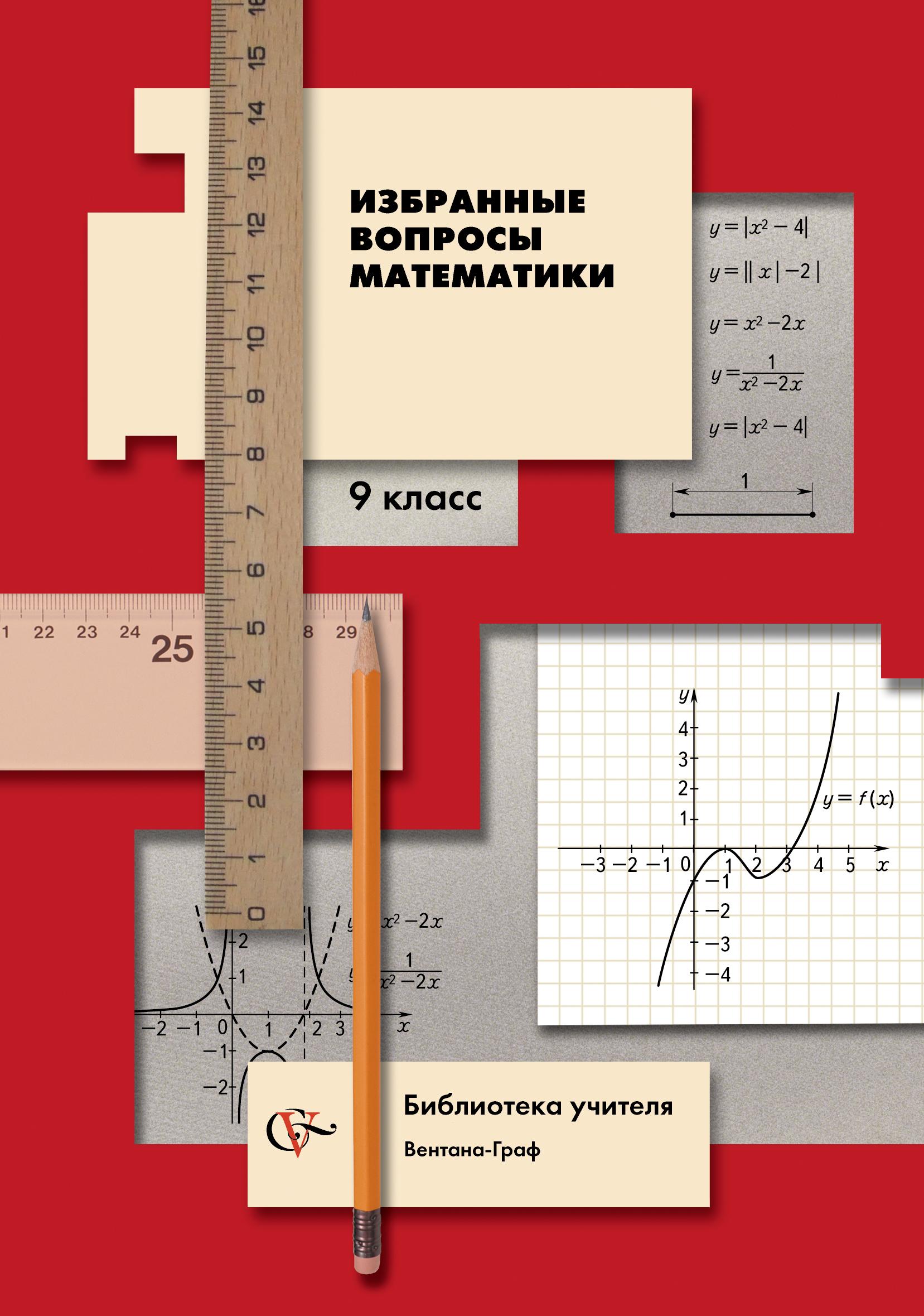 Избранные вопросы математики. 9кл. Методическое пособие. Изд.1