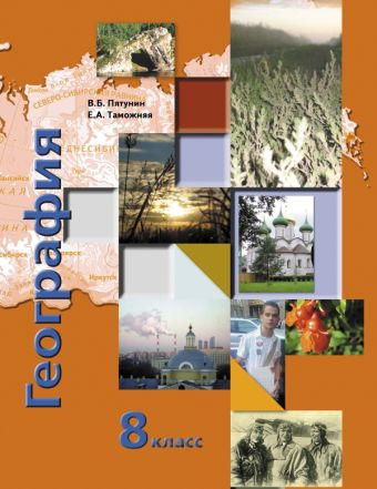 География. 8 класс. Учебник ПятунинВ.Б., Таможняя Е.А.