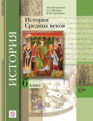 История Средних веков. 6класс. Учебник.