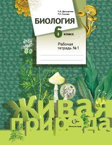 СуховаТ.С., ДмитриеваТ.А. - Биология. 6класс. Рабочая тетрадь № 1 обложка книги