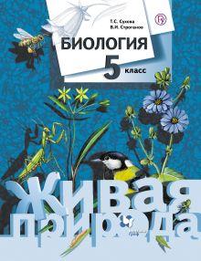 СуховаТ.С., СтрогановВ.И. - Биология. 5класс. Учебник обложка книги