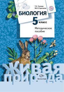 СуховаТ.С., СтрогановВ.И. - Биология. 5класс. Методическое пособие обложка книги