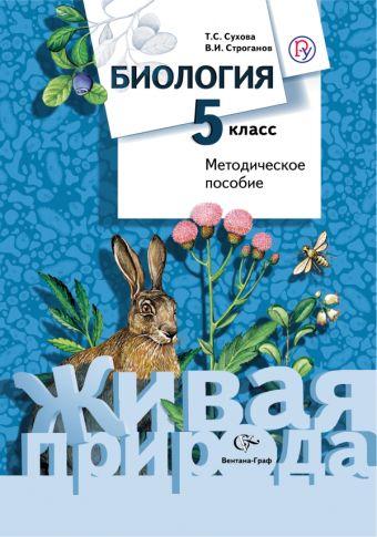Биология. 5класс. Методическое пособие СуховаТ.С., СтрогановВ.И.