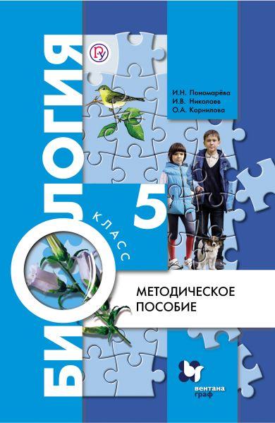 Биология. 5класс. Методическое пособие