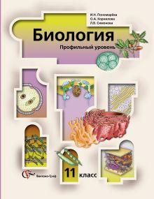 Пономарева И.Н., Корнилова О.А. - Биология. Профильный уровень. 11 класс. Учебник обложка книги