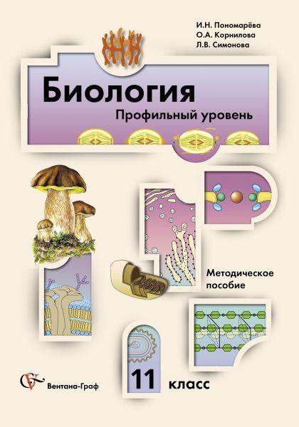 Биология. Профильный уровень. 11класс. Методическое пособие