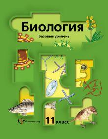 Пономарева И.Н., Корнилова О.А. - Биология. Базовый уровень. 11 класс. Учебник обложка книги