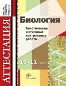 Биология. Тематические и итоговые контрольные работы. 10–11классы. Дидактические материалы