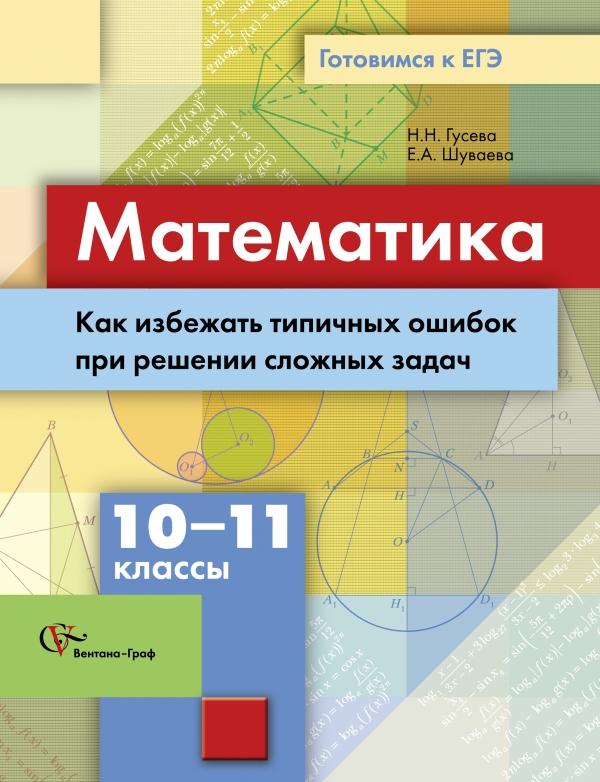 Математика. Как избежать типичных ошибок при решении сложных задач. 10–11 классы. Учебное пособие