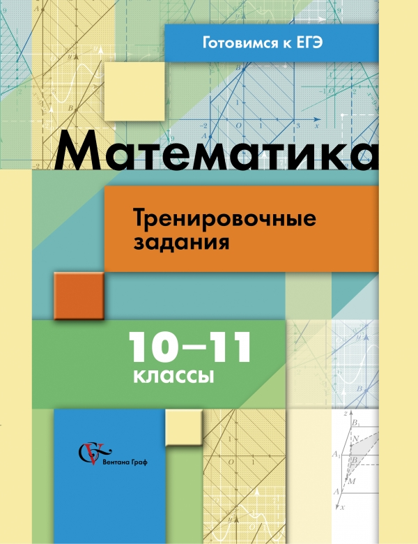 Математика. Тренировочные задания. 10–11 классы. Рабочая тетрадь