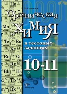 Органическая химия в тестовых заданиях. Профильный уровень. 10–11 классы. Учебное пособие
