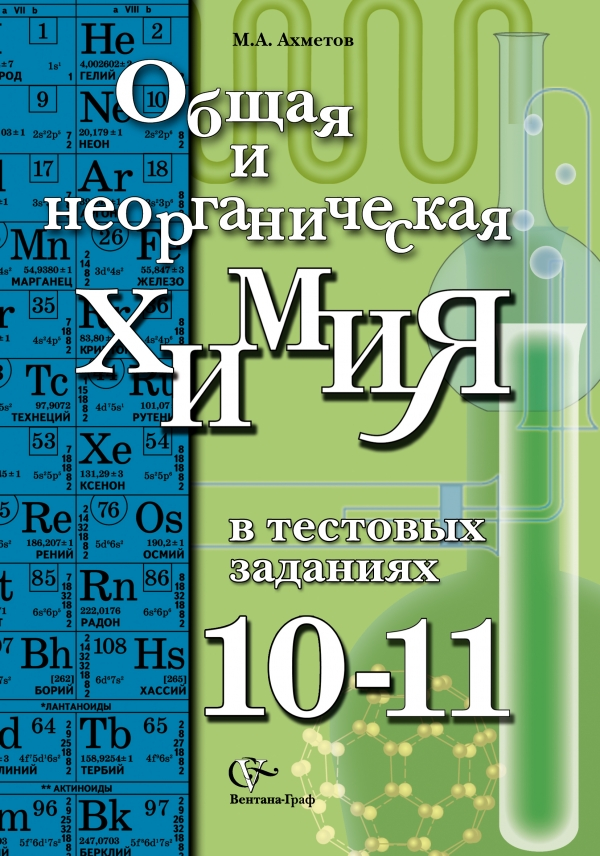 Общая и неорганическая химия в тестовых заданиях.10-11классы. Учебное пособие. Углубленный уровень ( АхметовМ.А.  )