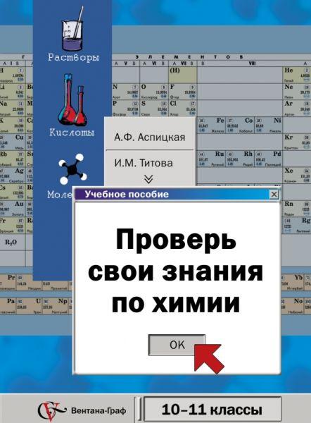 Проверь свои знания по химии. Базовый уровень. 10-11кл. Учебное пособие. Изд.1