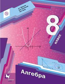 МерзлякА.Г., ПолонскийВ.Б., ЯкирМ.С. - Алгебра. 8класс. Учебник обложка книги