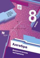 Алгебра. 8класс. Дидактические материалы