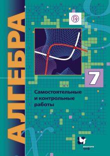 Алгебра (углубленное изучение). 7 класс. Самостоятельные и контрольные работы. Дидактические материалы обложка книги