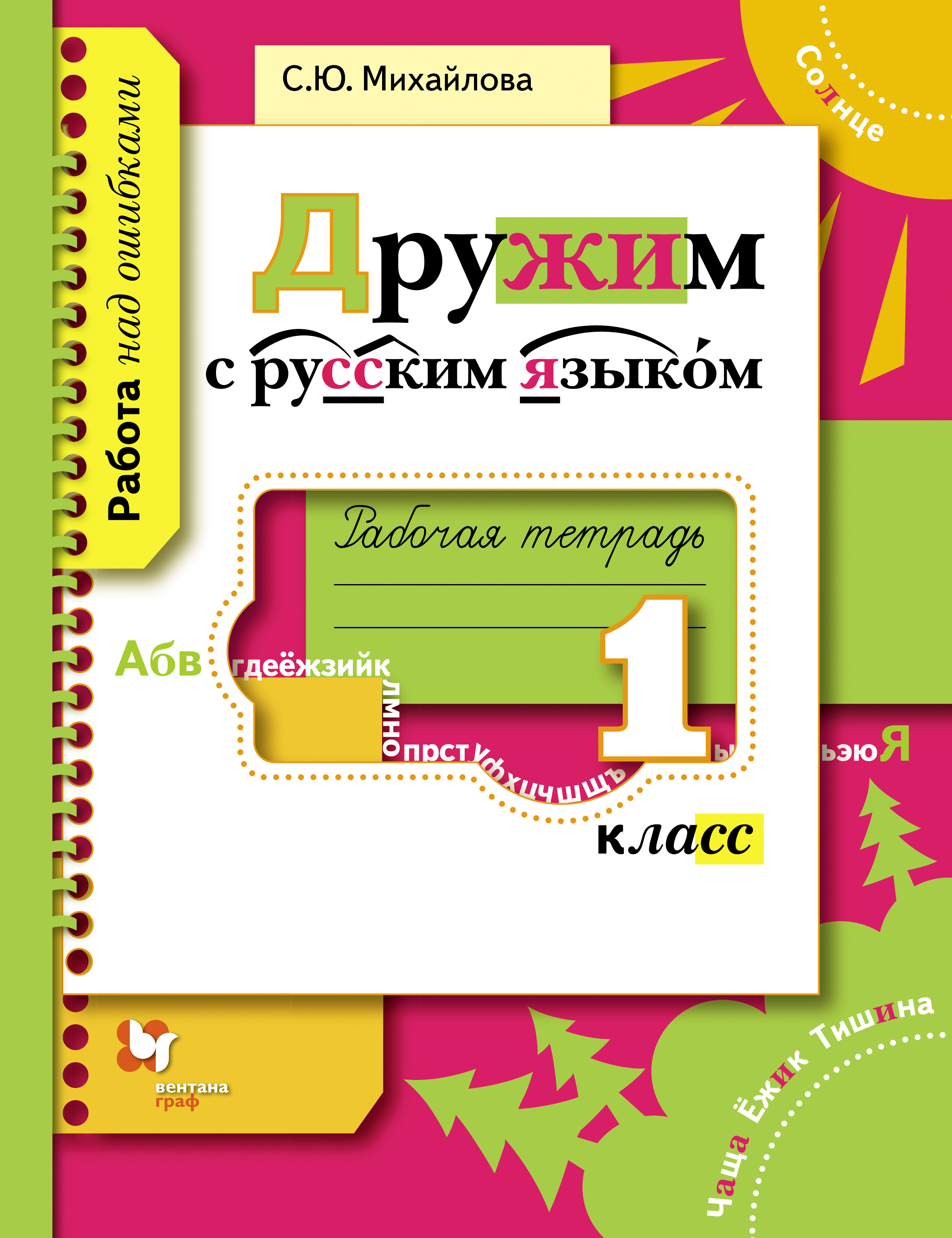 Дружим с русским языком. 1класс. Рабочая тетрадь