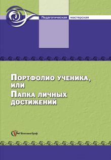 Портфолио ученика, или папка личных достижений. 5–11классы. Методическое пособие
