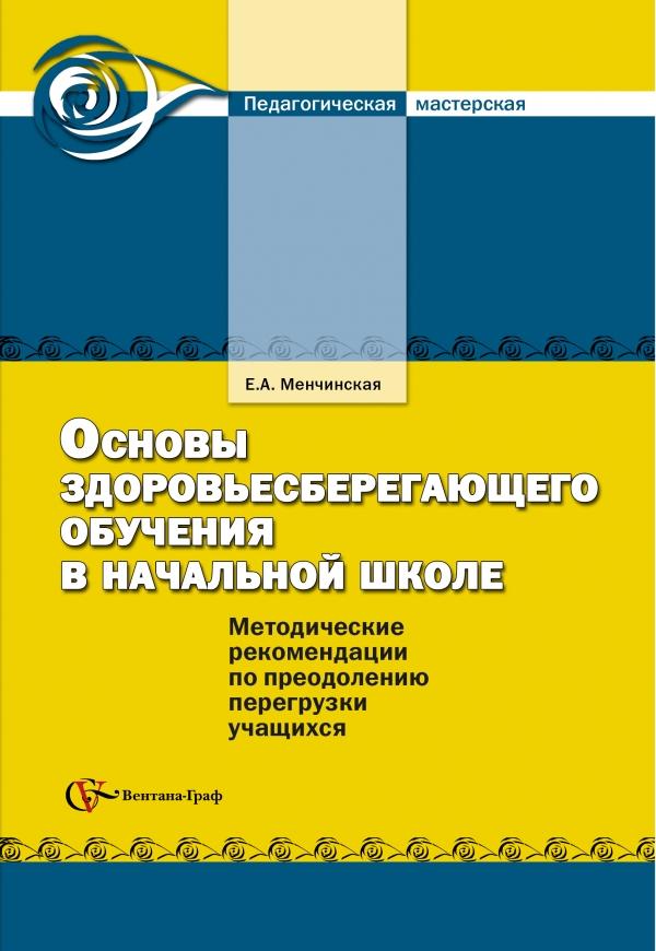 Основы здоровьесберегающего обучения в начальной школе. 1-4кл. Методическое пособие. Изд.1