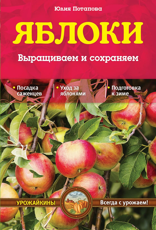 Яблоки. Выращиваем и сохраняем (Урожайкины. Всегда с урожаем (обложка)) ( Потапова Ю.В.  )