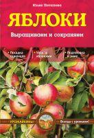 Потапова Ю.В. - Яблоки. Выращиваем и сохраняем (Урожайкины. Всегда с урожаем)' обложка книги