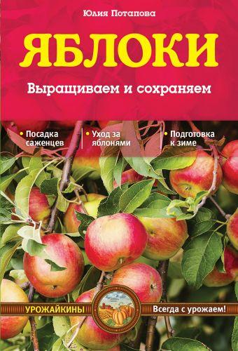 Яблоки. Выращиваем и сохраняем (Урожайкины. Всегда с урожаем (обложка)) Потапова Ю.В.