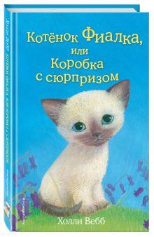 Вебб Х. - Котёнок Фиалка, или Коробка с сюрпризом обложка книги