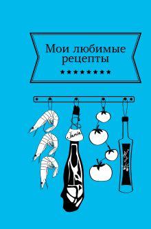 Обложка Мои любимые рецепты. Книга для записи рецептов (а5_синяя кухня)