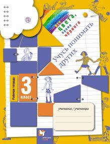 БезрукихМ.М., МакееваА.Г., ФилипповаТ.А. - Учусь понимать других. 3 класс. Рабочая тетрадь обложка книги