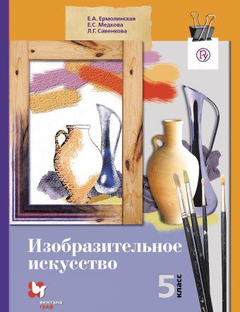 Изобразительное искусство. 5класс. Учебник ЕрмолинскаяЕ.А., СавенковаЛ.Г., МедковаЕ.С.,