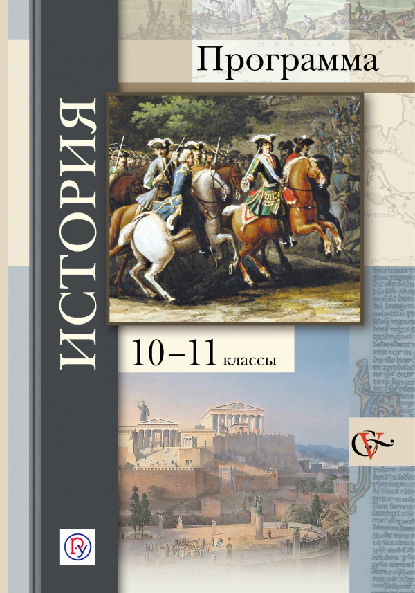 История. 10-11классы. Программа с CD-диском. от book24.ru