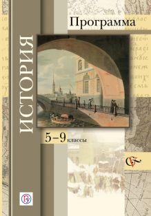 История с древнейших времен до наших дней. 5-9кл. Программа с CD-диском. Изд.1