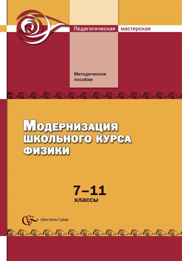Модернизация школьного курса физики. 7–11классы. Методическое пособие
