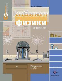 ВосканянА.Г. - Кабинет физики в школе. 7–11классы. Методическое пособие обложка книги