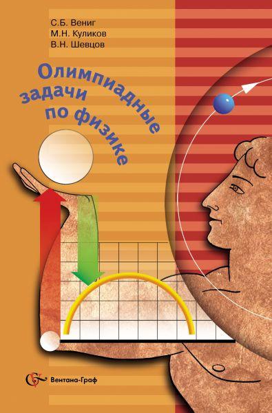 Олимпиадные задачи по физике. 8-11кл. Учебное пособие. Изд.1