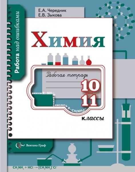 Химия. 10-11кл. Рабочая тетрадь. Изд.1