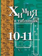ЗыковаЕ.В., ЧередникЕ.А. - Химия в таблицах. 10–11 классы. Учебное пособие' обложка книги