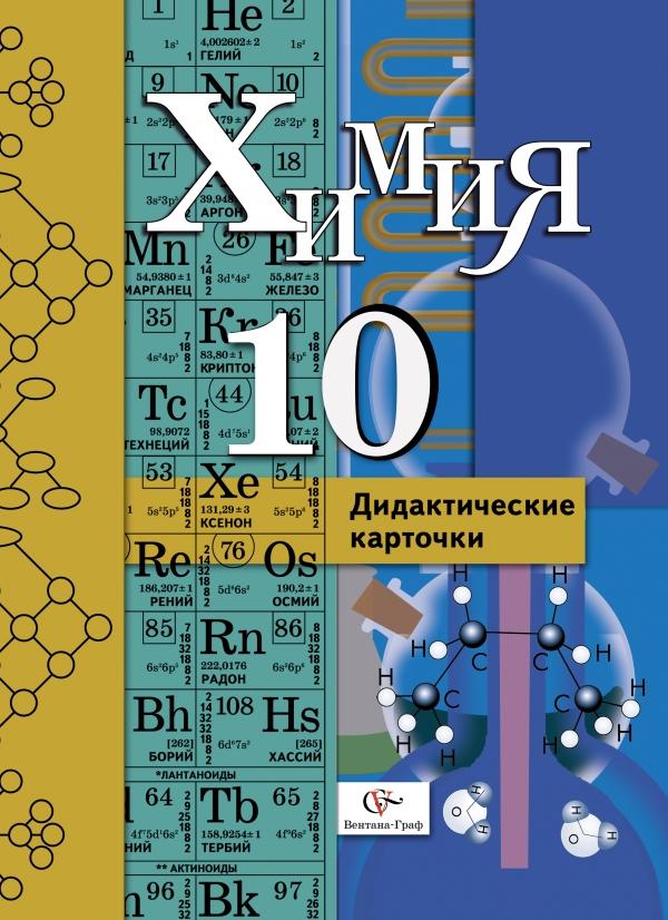 Органическая химия. Профильный уровень. 10класс. Дидактические карточки. Учебное пособие