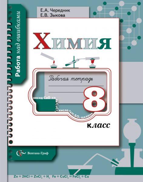 Химия. 8кл. Рабочая тетрадь. Изд.1