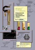 Современные технологии преподавания химии. 8–11 классы. Методическое пособие