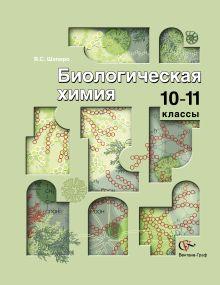 ШапироЯ.С. - Биологическая химия. Профильный уровень. 10–11классы. Учебное пособие обложка книги