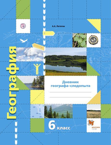 Дневник географа-следопыта. География. 6класс. Рабочая тетрадь