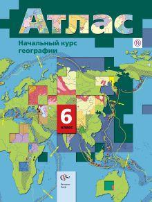 ЛетягинА.А., ДушинаИ.В. - Начальный курс географии. 6класс. Атлас обложка книги