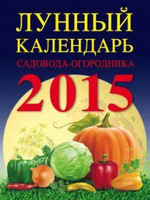 - Лунный календарь садовода-огородника 2015 обложка книги