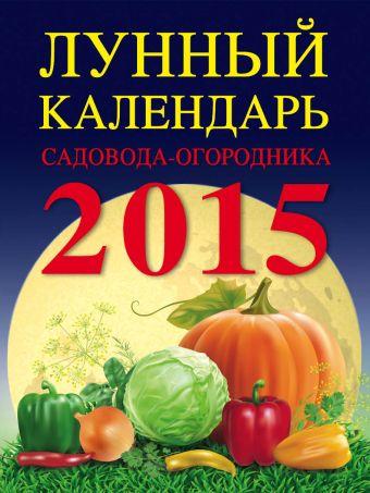 Лунный календарь садовода-огородника 2015
