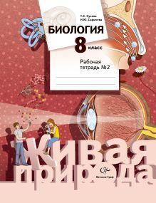 СуховаТ.С., СарычеваН.Ю. - Биология. 8класс. Рабочая тетрадь № 2 обложка книги