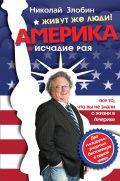 Америка… Живут же люди! ; Америка: исчадие рая