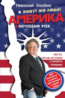 Злобин Н.В. - Америка… Живут же люди! ; Америка: исчадие рая обложка книги