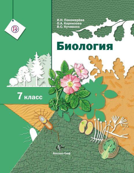 Биология. 7класс. Учебник